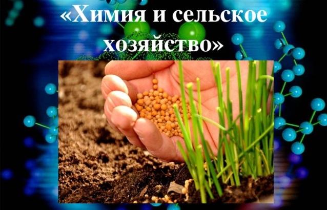 Химические материалы в сельском хозяйстве