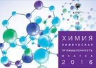 Химия 2016 Exhibition Chemistry 2016